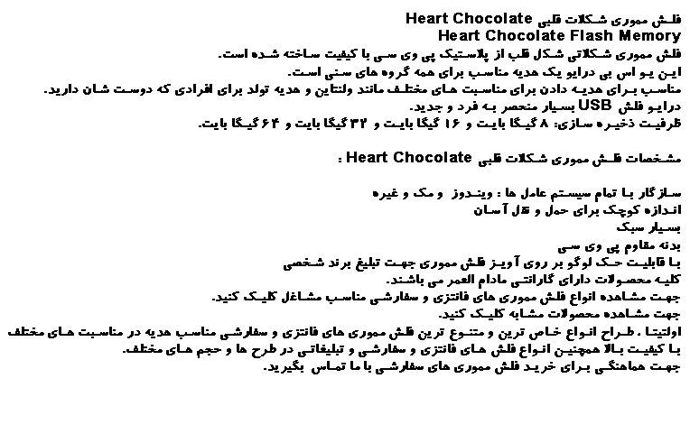 شکلات قلبی