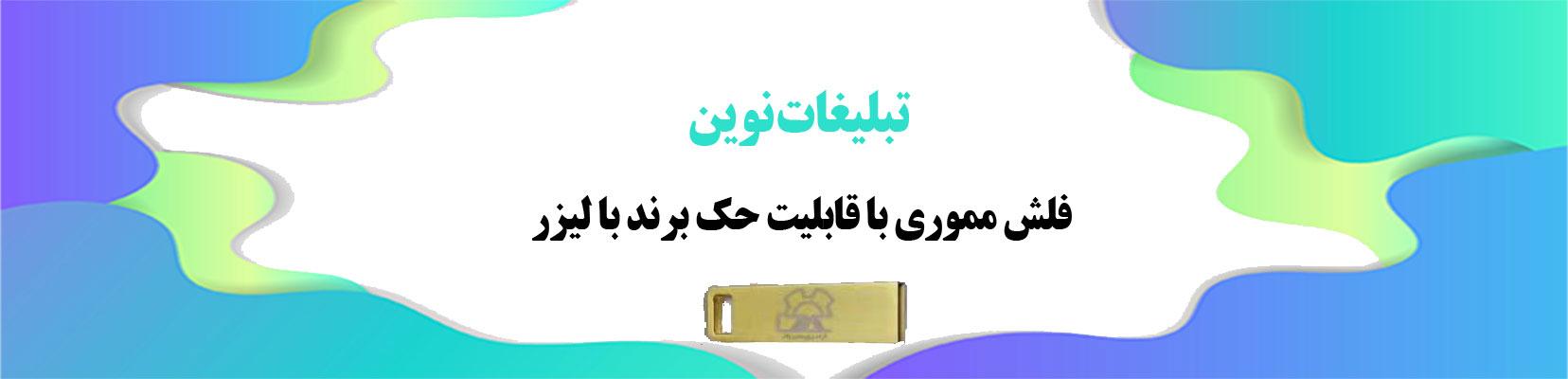banner-tablighat